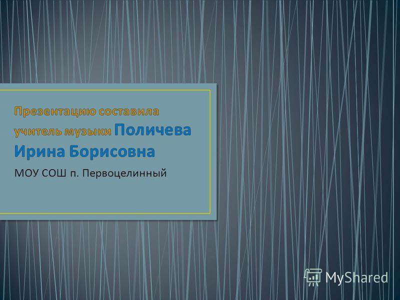 МОУ СОШ п. Первоцелинный
