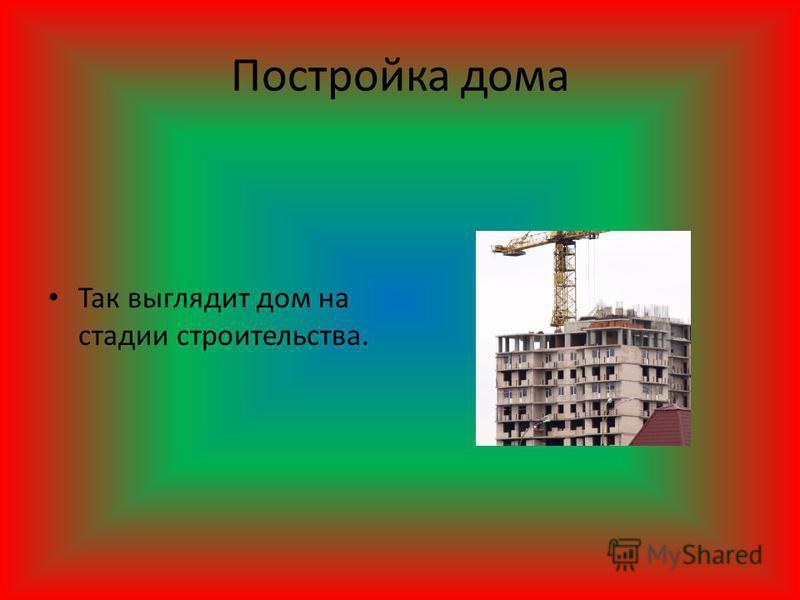 Постройка дома Так выглядит дом на стадии строительства.