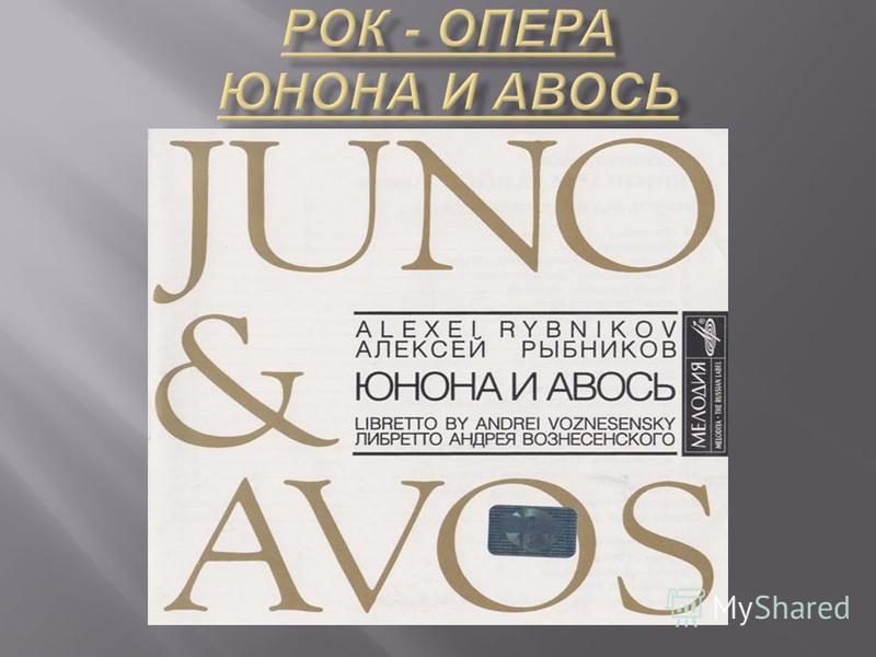 Песни Из Рок Оперы Юнона И Авось