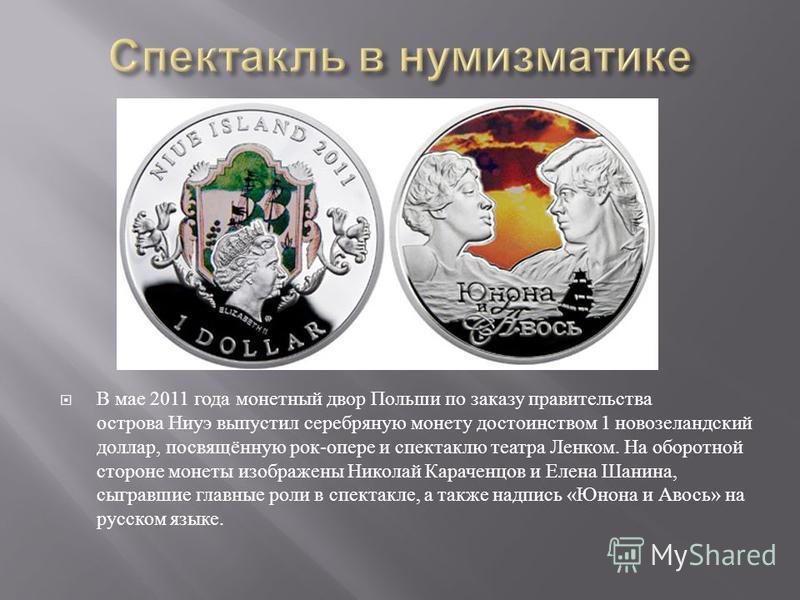 В мае 2011 года монетный двор Польши по заказу правительства острова Ниуэ выпустил серебряную монету достоинством 1 новозеландский доллар, посвящённую рок - опере и спектаклю театра Ленком. На оборотной стороне монеты изображены Николай Караченцов и