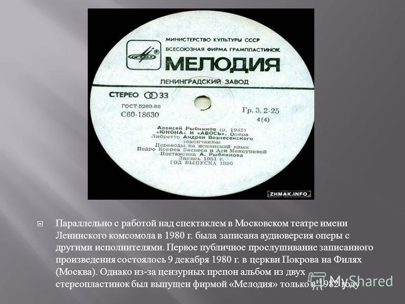 Параллельно с работой над спектаклем в Московском театре имени Ленинского комсомола в 1980 г. была записана аудио версия оперы с другими исполнителями. Первое публичное прослушивание записанного произведения состоялось 9 декабря 1980 г. в церкви Покр