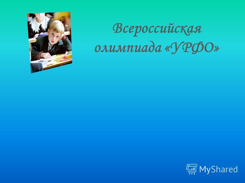 Всероссийская олимпиада «УРФО»
