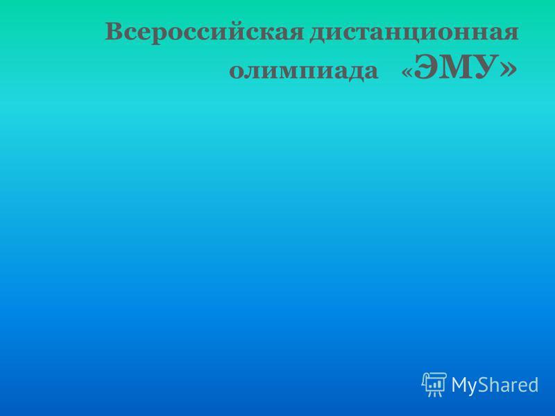 Всероссийская дистанционная олимпиада « ЭМУ»