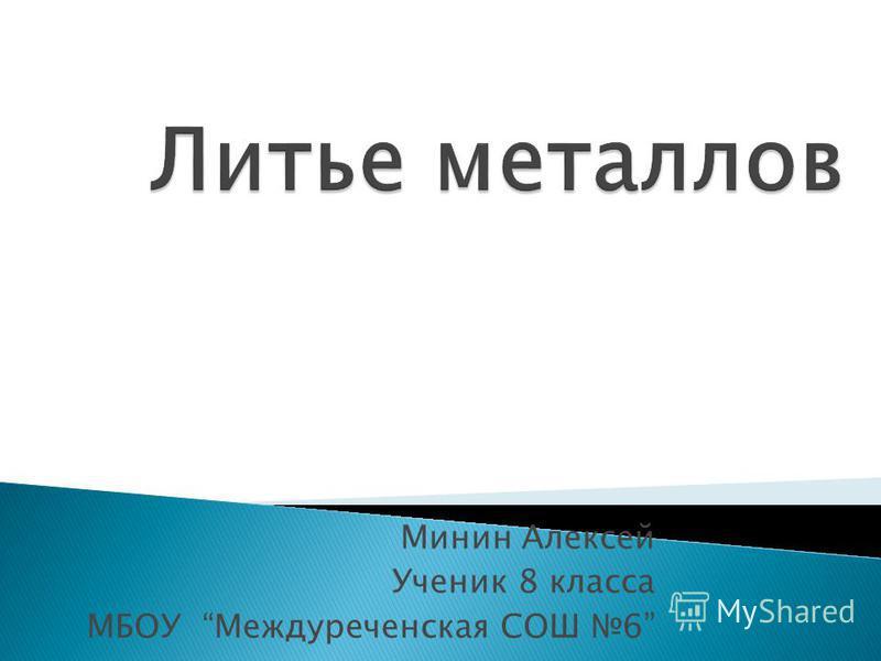 Минин Алексей Ученик 8 класса МБОУ Междуреченская СОШ 6