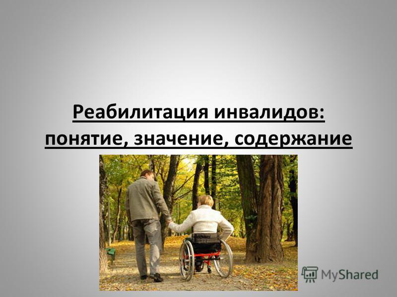 Реабилитация инвалидов: понятие, значение, содержание