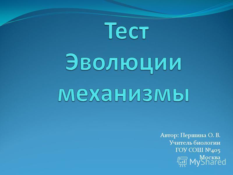 Автор: Першина О. В. Учитель биологии ГОУ СОШ 405 Москва