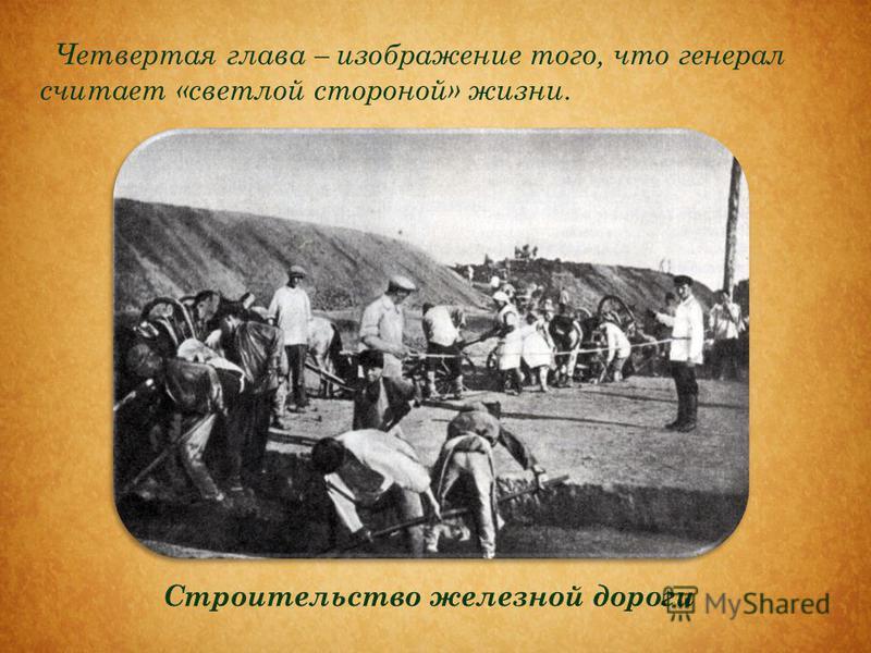 Четвертая глава – изображение того, что генерал считает «светлой стороной» жизни. Строительство железной дороги