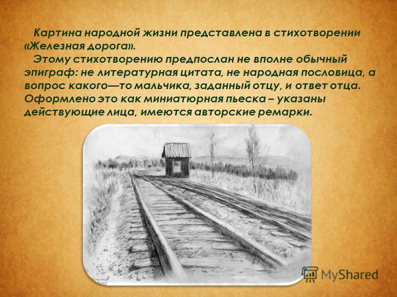 Кто главный герой в стих железная дорога