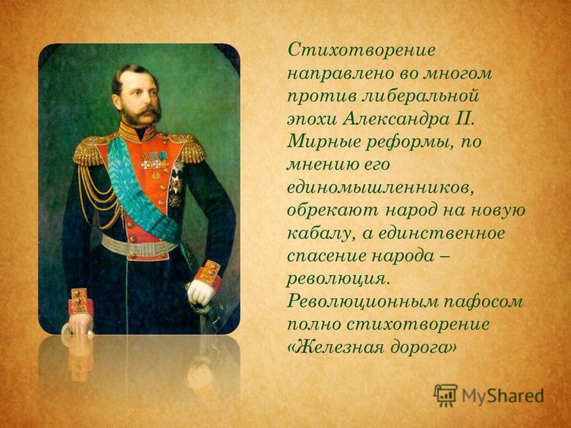 Стихотворение направлено во многом против либеральной эпохи Александра II. Мирные реформы, по мнению его единомышленников, обрекают народ на новую кабалу, а единственное спасение народа – революция. Революционным пафосом полно стихотворение «Железная