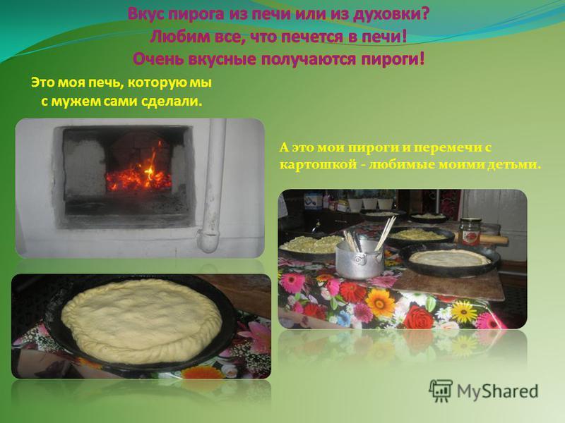 Это моя печь, которую мы с мужем сами сделали. А это мои пироги и перемечи с картошкой - любимые моими детьми.