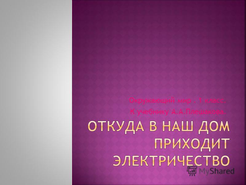 Окружающий мир. 1 класс. К учебнику А.А.Плешакова.
