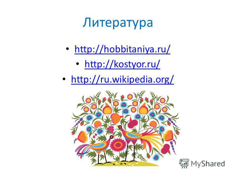 Литература http://hobbitaniya.ru/ http://kostyor.ru/ http://ru.wikipedia.org/