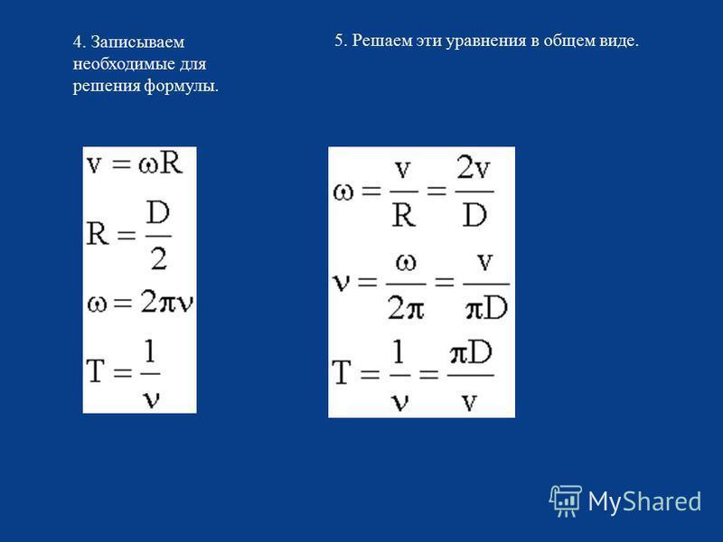 4. Записываем необходимые для решения формулы. 5. Решаем эти уравнения в общем виде.