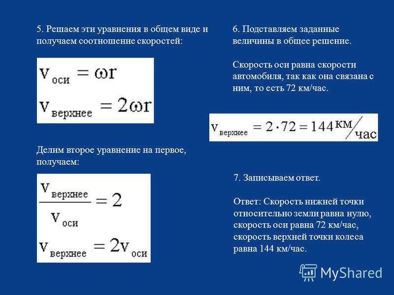 5. Решаем эти уравнения в общем виде и получаем соотношение скоростей : Делим второе уравнение на первое, получаем : 6. Подставляем заданные величины в общее решение. Скорость оси равна скорости автомобиля, так как она связана с ним, то есть 72 км /