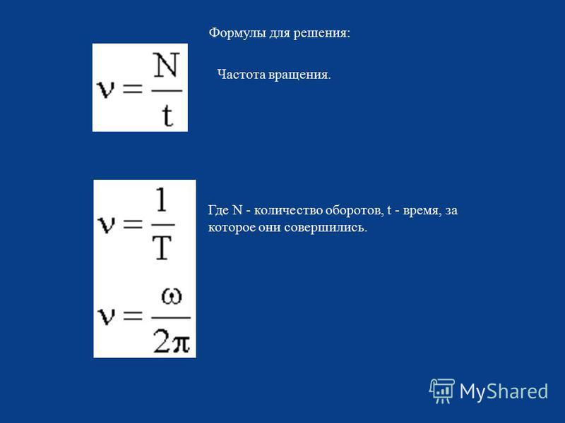 Формулы для решения : Частота вращения. Где N - количество оборотов, t - время, за которое они совершились.