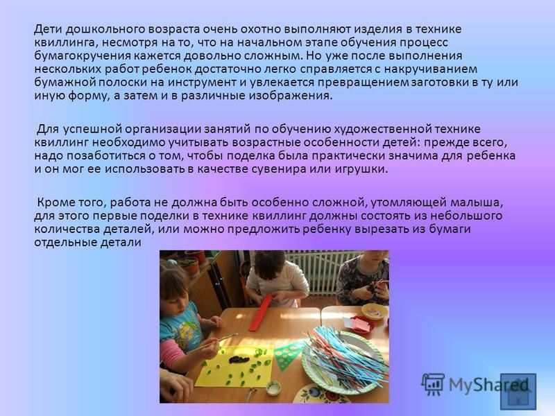 Дети дошкольного возраста очень охотно выполняют изделия в технике квиллинга, несмотря на то, что на начальном этапе обучения процесс бумагокручения кажется довольно сложным. Но уже после выполнения нескольких работ ребенок достаточно легко справляет