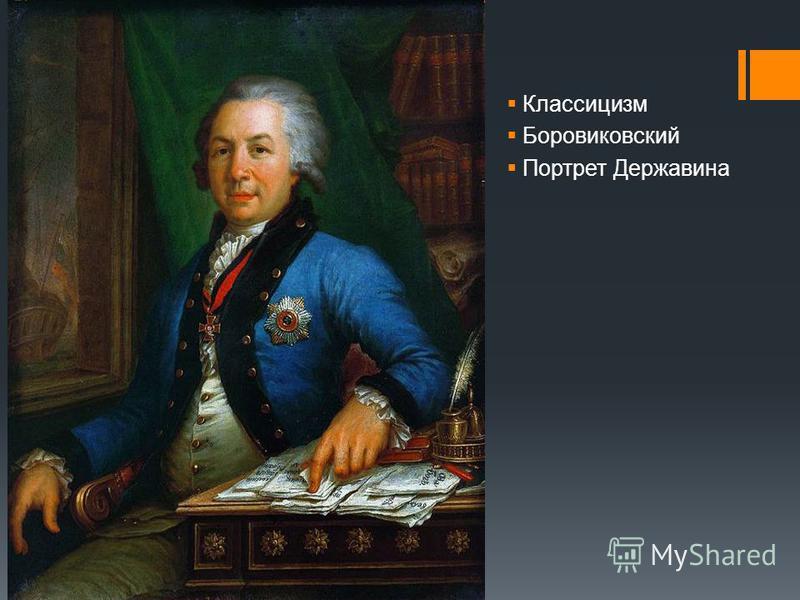 Классицизм Боровиковский Портрет Державина