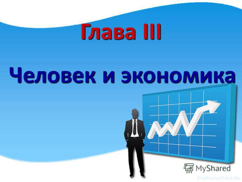 Глава III Человек и экономика