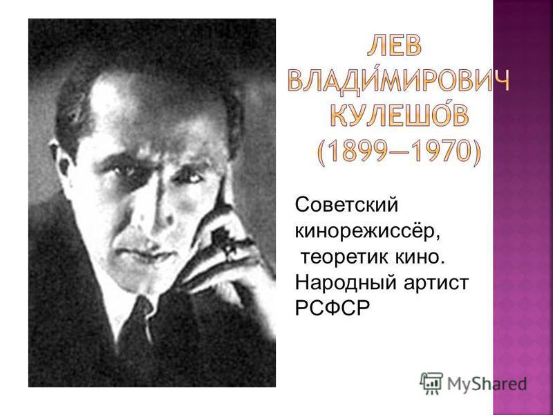 Советский кинорежиссёр, теоретик кино. Народный артист РСФСР
