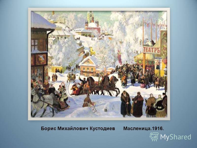 Борис Михайлович Кустодиев Масленица.1916.