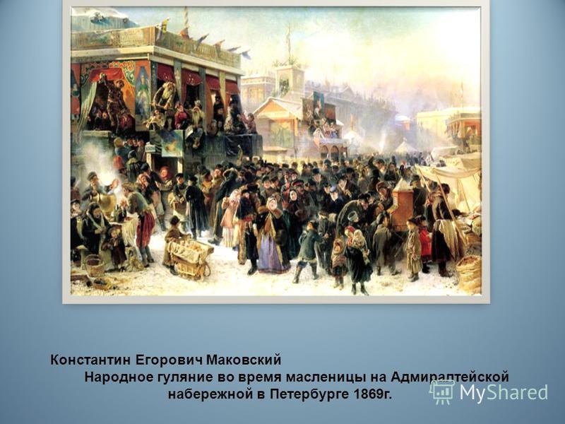 Константин Егорович Маковский Народное гуляние во время масленицы на Адмиралтейской набережной в Петербурге 1869 г.