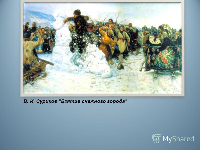 В. И. Суриков Взятие снежного города