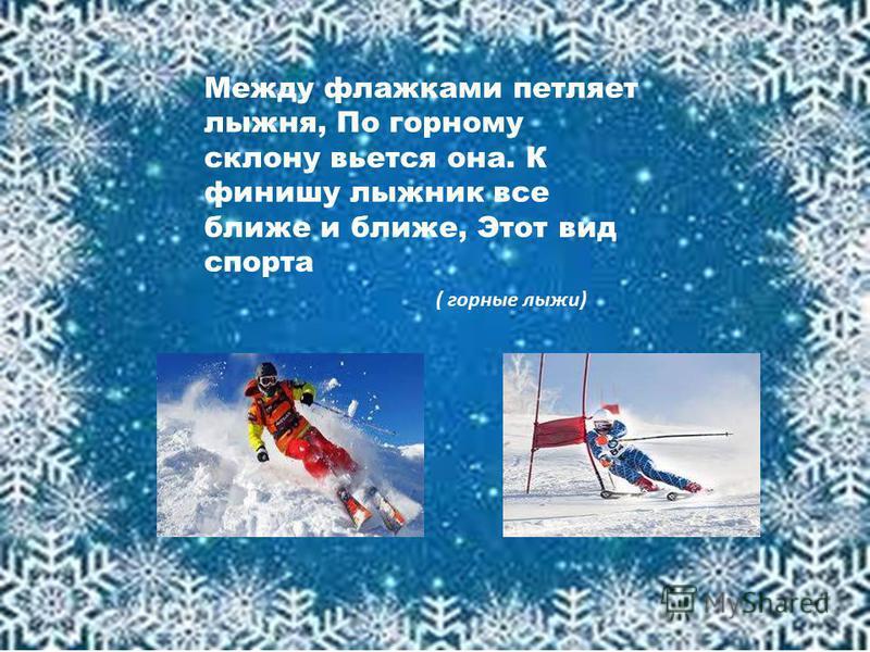 Между флажками петляет лыжня, По горному склону вьется она. К финишу лыжник все ближе и ближе, Этот вид спорта ( горные лыжи)