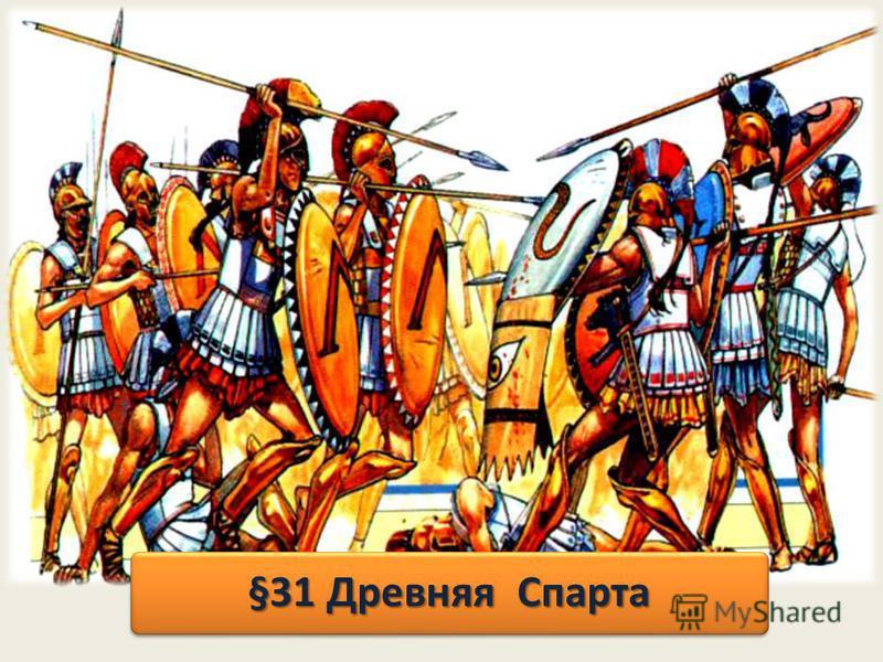 §31 Древняя Спарта