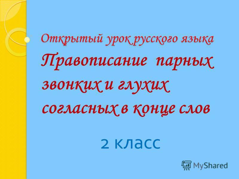 Открытый урок русского языка Правописание парных звонких и глухих согласных в конце слов 2 класс
