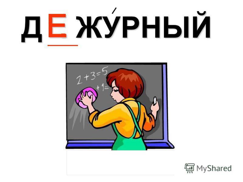 Д. ЖУРНЫЙ Е