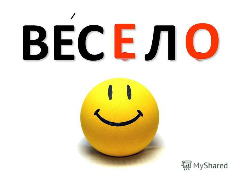 ВЕС. Л. ЕО