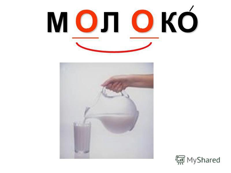 М. Л. КО ОО