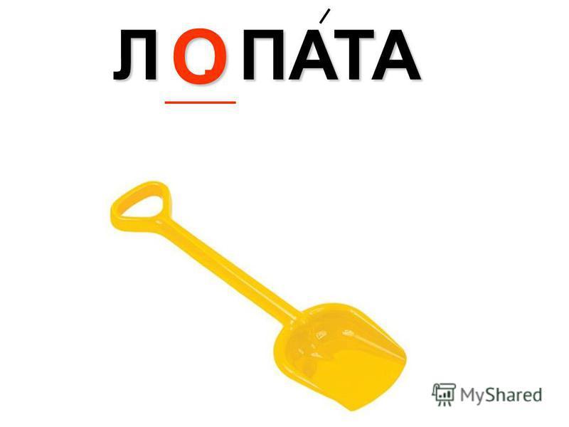 Л. ПАТА О