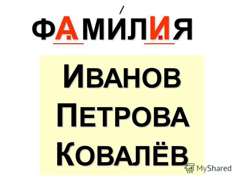 Ф. МИЛ. Я А И И ВАНОВ П ЕТРОВА К ОВАЛЁВ