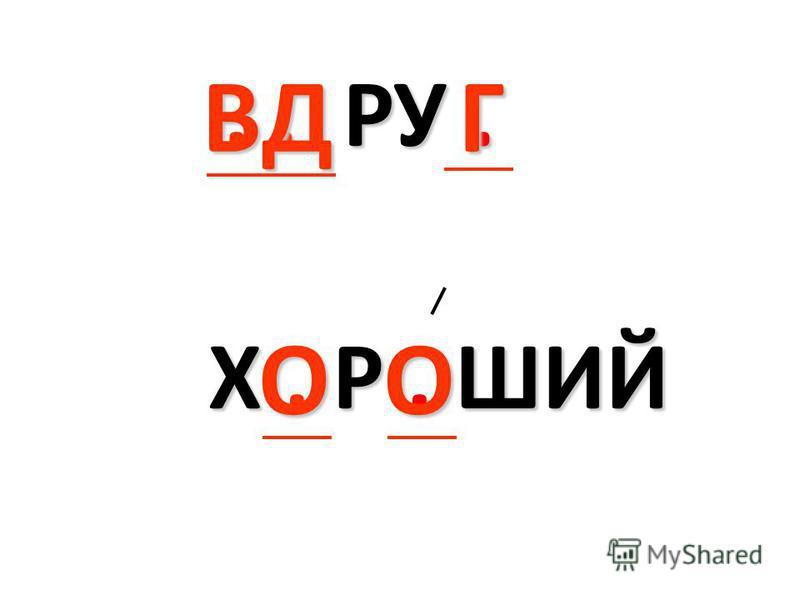 .. РУ... РУ. Х. Р. ШИЙ ВД О Г О