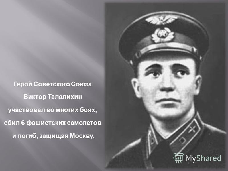 Герой Советского Союза Виктор Талалихин участвовал во многих боях, сбил 6 фашистских самолетов и погиб, защищая Москву.