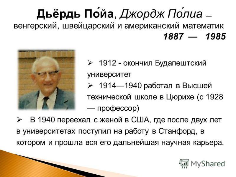 1912 - окончил Будапештский университет 19141940 работал в Высшей технической школе в Цюрихе (с 1928 профессор) В 1940 переехал с женой в США, где после двух лет в университетах поступил на работу в Станфорд, в котором и прошла вся его дальнейшая нау