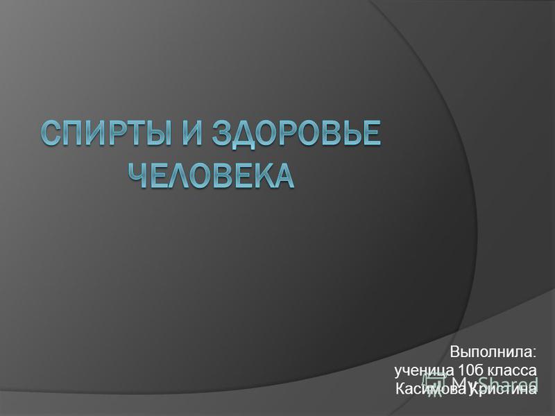 Выполнила: ученица 10 б класса Касимова Кристина