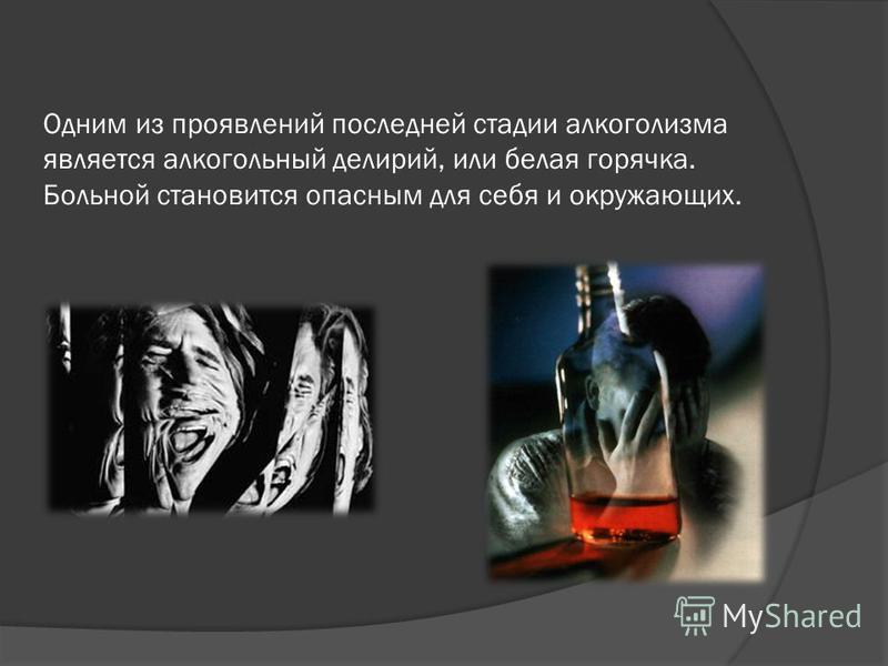 Одним из проявлений последней стадии алкоголизма является алкогольный делирий, или белая горячка. Больной становится опасным для себя и окружающих.