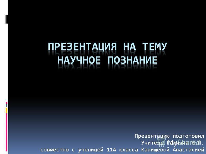 Презентацию подготовил Учитель Галичин Н.П. совместно с ученицей 11А класса Канищевой Анастасией