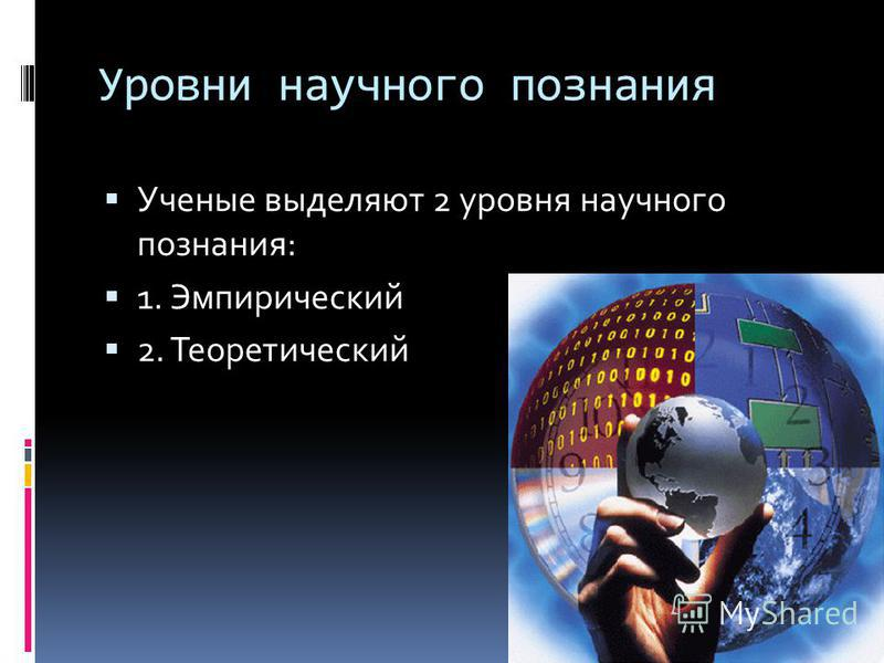 Уровни научного познания Ученые выделяют 2 уровня научного познания: 1. Эмпирический 2. Теоретический