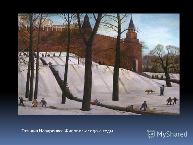 Татьяна Назаренко: Живопись: 1990-е годы.