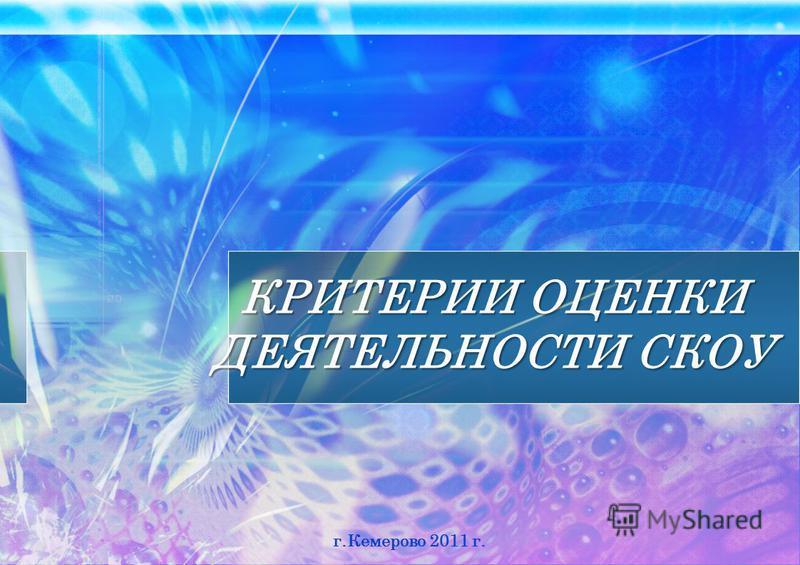КРИТЕРИИ ОЦЕНКИ ДЕЯТЕЛЬНОСТИ СКОУ г.Кемерово 2011 г.