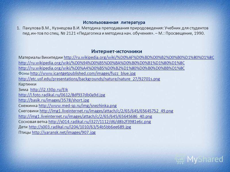 Интернет-источники Материалы Википедии http://ru.wikipedia.org/wiki/%D0%AF%D0%BD%D0%B2%D0%B0%D1%80%D1%8Chttp://ru.wikipedia.org/wiki/%D0%AF%D0%BD%D0%B2%D0%B0%D1%80%D1%8C http://ru.wikipedia.org/wiki/%D0%94%D0%B5%D0%BA%D0%B0%D0%B1%D1%80%D1%8C http://r