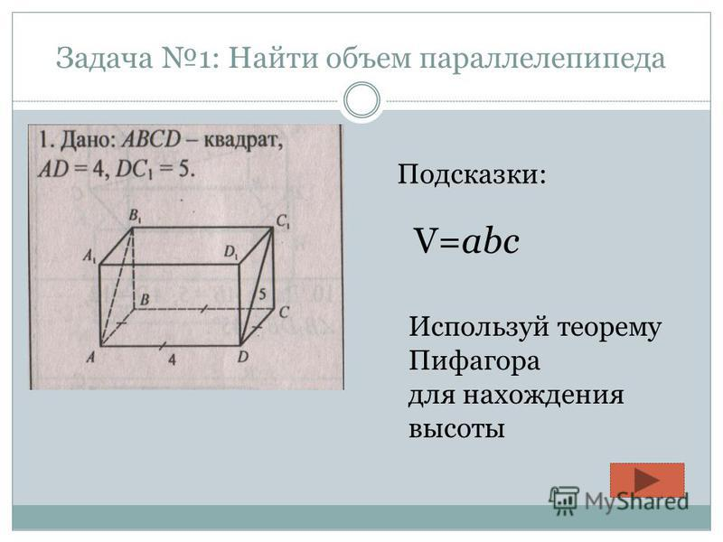 Задача 1: Найти объем параллелепипеда Подсказки: Используй теорему Пифагора для нахождения высоты V=abc