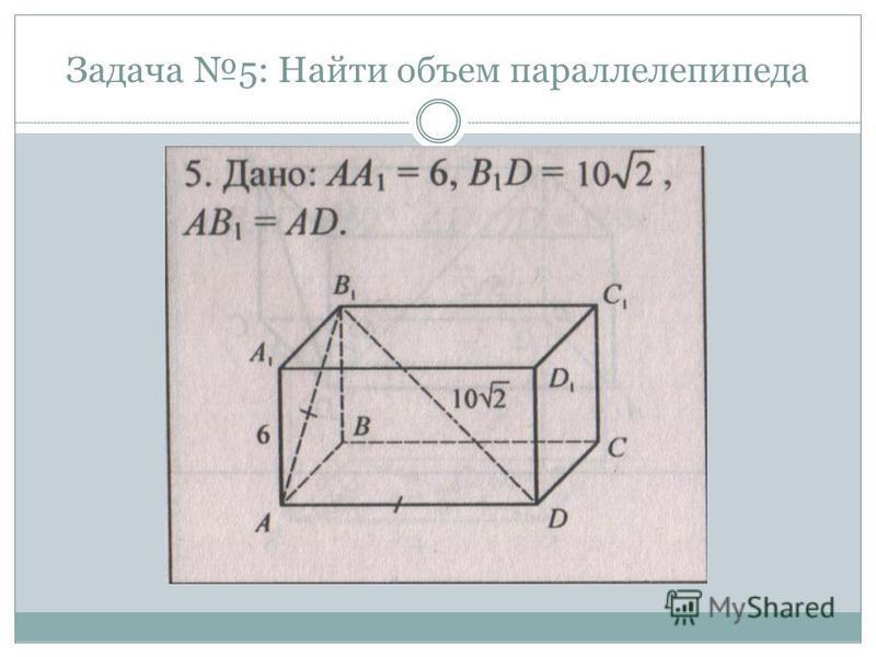Задача 5: Найти объем параллелепипеда