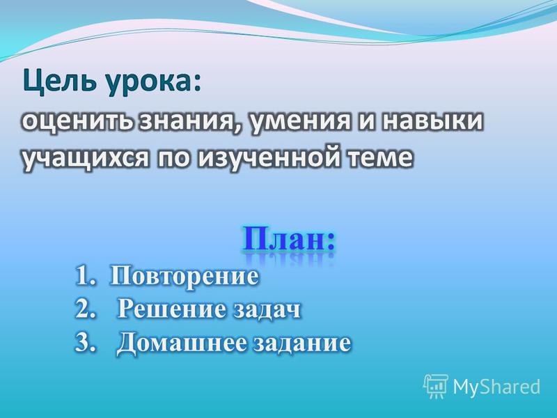 Презентация на тему Методическая разработка по физике класс  3
