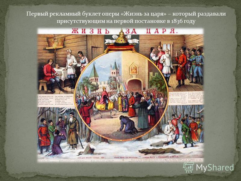 Первый рекламный буклет оперы «Жизнь за царя» – который раздавали присутствующим на первой постановке в 1836 году