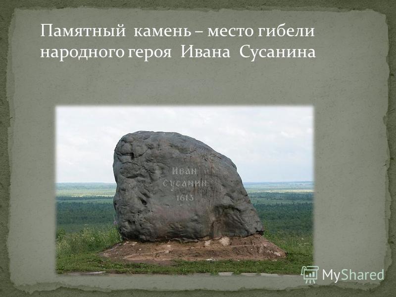 Памятный камень – место гибели народного героя Ивана Сусанина