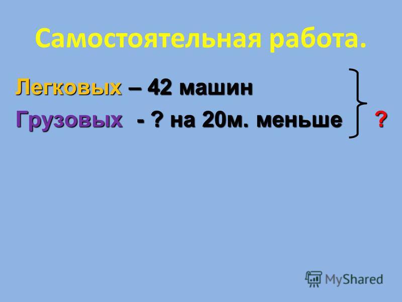 Обратная задача. Белых – ? грибов Лисичек - 32 гр. 44 гриба 44 – 32 = 12(гр.) 12 белых грибов.